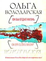 Володарская Ольга Он бы отдал жизнь 978-5-699-62644-1