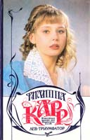 Карр Филиппа Лев-Триумфатор 5-86459478-5