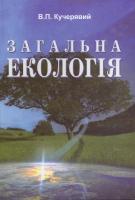 Кучерявий В. Загальна екологія 978-966-603-561-8