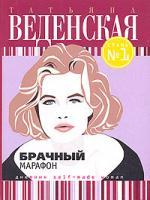 Татьяна Веденская Брачный марафон 978-5-699-22126-4