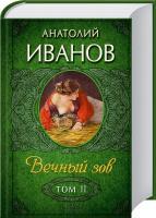 Иванов Анатолий Вечный зов. Том 2 978-966-14-6784-1