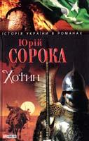 Сорока Юрій Хотин 978-966-03-5440-1