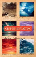 Дэвид Стивен Митчелл Облачный атлас 978-5-389-13033-3