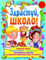 Ковальова Світлана Здрастуй, школо! 978-966-936-223-0