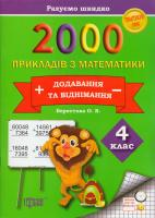Берестова Олена 2000 прикладів з математики. Додавання та віднімання. 4 клас 978-966-939-236-7