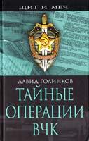 Голинков Давид Тайные операции ВЧК 978-5-9265-0456-6