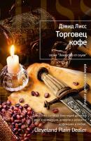 Лисс Дэвид Торговец кофе 978-5-389-05995-5