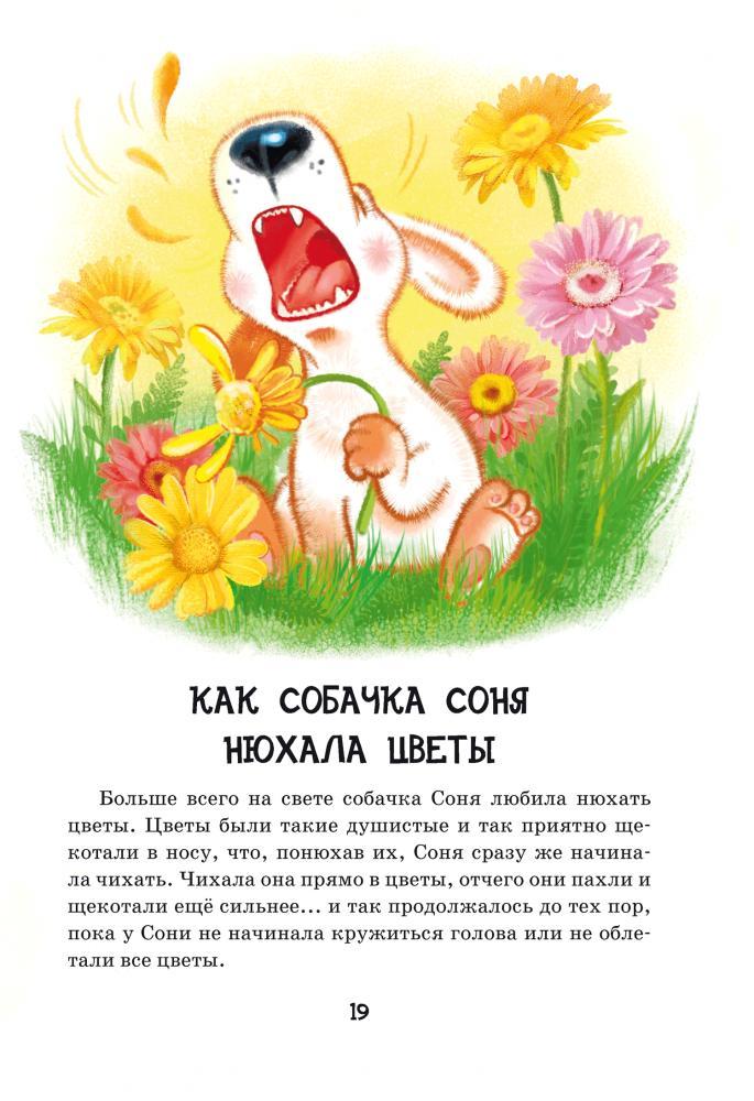 Усачев Андрей - Умная собачка Соня | Книжкова Хата ...