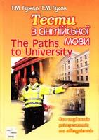 Гужва Т. М., Гусак Т. М. The Paths to University. Тести з англійської мови для студентів університетів та абітурієнтів: Навчальний посібник