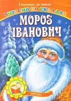 Мороз Іванович. Читаємо по складах