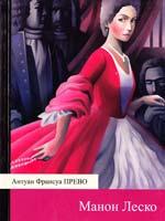 Прево Антуан Франсуа Манон Леско 978-5-699-23556-8