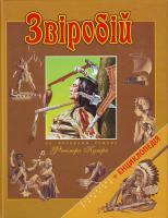 Купер Ф. Звіробій. 966-312-275-7