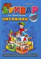 Федієнко Буквар читайлик великий 966-8182-66-9