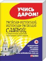 Тетяна Ковальова (упорядник ) Російсько-український, українсько-російський словник 978-966-03-7193-4