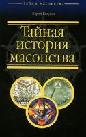Юрий Бегунов Тайная история масонства 978-5-903339-42-6