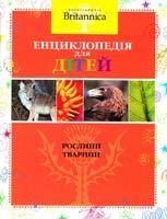 Britannica. У 4 томах. Том 2. Рослини. Тварини 978-617-526-256-6