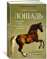 Уильямс В. Лошадь. Биография нашего благородного спутника 978-5-389-13194-1