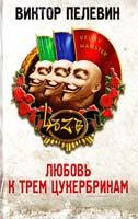 Пелевин Виктор Любовь к трем цукербринам 978-5-699-75467-0