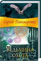 Пономаренко Сергей Ведьмина охота 978-966-14-5653-1