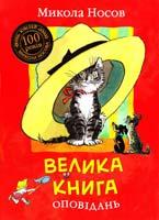 Носов Микола Велика книга оповідань 978-966-605-971-3