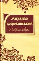 Коцюбинський Михайло Вибрані твори 978-617-538-348-3