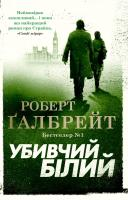 Роберт Галбрейт Убивчий білий 978-966-948-379-9