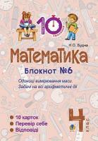 Будна Наталя Олександрівна Математика. 4 клас. Зошит №6. Одиниці вимірювання маси. 2005000007460
