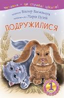 Васильчук Віктор Борисович 1 - Починаю читати. Подружилися 978-966-10-3618-4