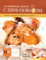 Першина Светлана Кулинарные курсы с шеф-поваром. Салаты, закуски и горячее из курицы 978-5-8029-2634-5