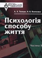 Андрій Токман, Наталія Немченко Психологія способу життя 978-966-02-0153-9