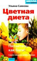Саянова Ульяна Цветная диета, или Питайтесь, как боги! 5-9717-0102-9
