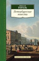 Гоголь Николай Петербургские повести 978-5-389-10616-1
