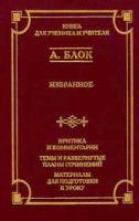 Блок Александр Александрович Избранное 5-17-010785-4, 978-5-17-010785-8