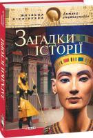 Ганна Єрмановська Загадки історії 978-966-03-6293-2