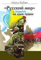 Якубова Лариса «Русский мир» в Україні: на краю прірви 978-617-7023-72-1