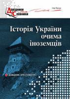 Панчук Ігор Історія України очима іноземців 978-966-634-399-7