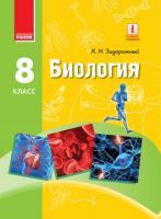 Задорожний Костянтин Миколайович Биология. Учебник. 8 класс