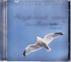 Дземан Святослав Моє життя неначе половина ночі. Частина 1. (CD)