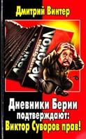 Винтер Дмитрий Дневники Берии подтверждают: Виктор Суворов прав! 978-5-9955-0424-5