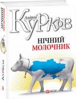 Андрей Курков Нічний молочник 978-966-03-8220-6