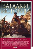 Згурская Мария Загадки истории. Отцы-основатели 978-966-03-6980-1