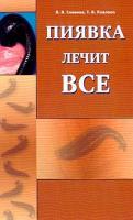 Савинов В.А., Павлова Т.В. Пиявка лечит все 978-5-8174-0349-7