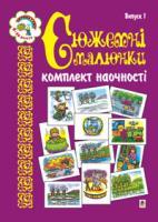 Будна Наталя Олександрівна Сюжетні малюнки. Комплект наочності 966-692-168-5