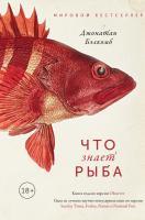 Бэлкомб Джонатан Что знает рыба. Внутренний мир наших подводных собратьев 978-5-389-14366-1