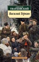 Твардовский Александр Василий Теркин: Книга про бойца 978-5-389-08831-3