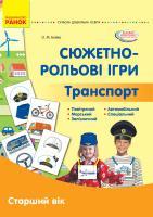 Бойко О.М. Серія «Сучасна дошкільна освіта». Сюжетно-рольові ігри. Транспорт. Демонстраційний матеріал. Старший вік