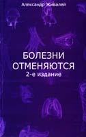 Живалей Александр Болезни отменяются