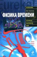 Олег Арсенов Физика времени 978-5-699-38486-0