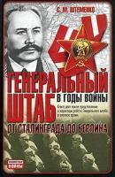 С. М. Штеменко Генеральный штаб в годы войны. От Сталинграда до Берлина 5-17-030318-1, 5-9578-1697-3