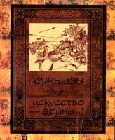 Сунь-цзы Искусство войны 978-5-17-070712-6